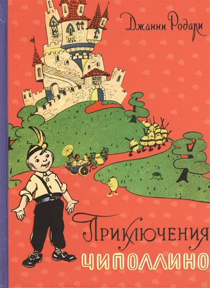 Самые лучшие сказки для детей читать онлайн