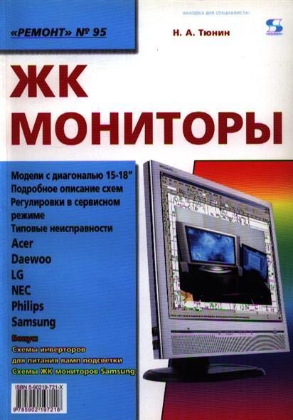 Подробнее о Тюнин Н. Ремонт Вып.95 ЖК мониторы тюнин н современные мониторы