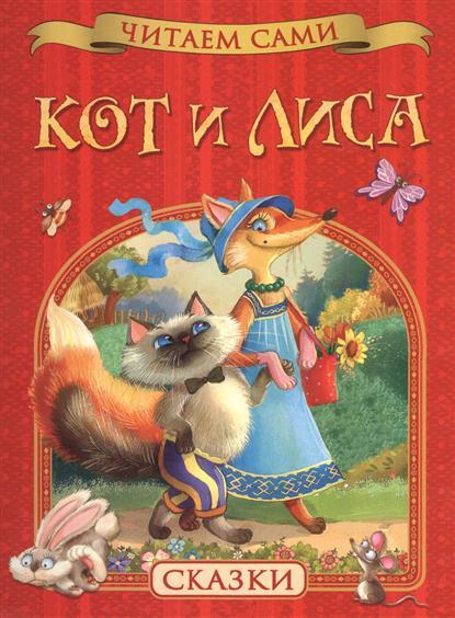 Мельниченко М.: Кот и лиса. Сказки