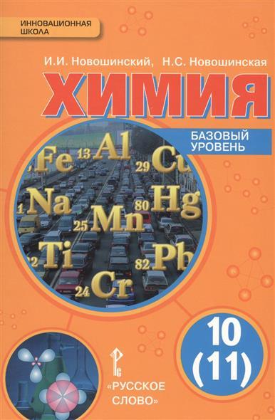 Новошинский И., Новошинская Н. Химия. Базовый уровень 10 (11) класс. Учебник информатика и икт 11 класс учебник базовый уровень