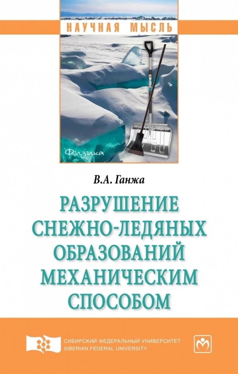Разрушение снежно-ледяных образований механическим способом. Монография