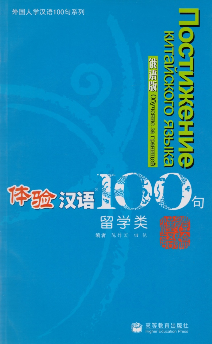 Zuohong Chen Experiencing Chinese 100: Studying in China (+CD) / 100 фраз к постижению китайского языка. Учеба в Китае (+CD) rdr cd [a1] my summer in china