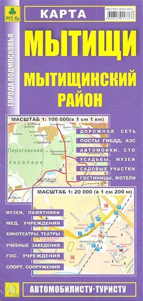 Карта Мытищи Мытищинский район Масштаб 1:100 000 (в 1 см 1 км) Масштаб 1:20 000 (в 1 см 200 м)