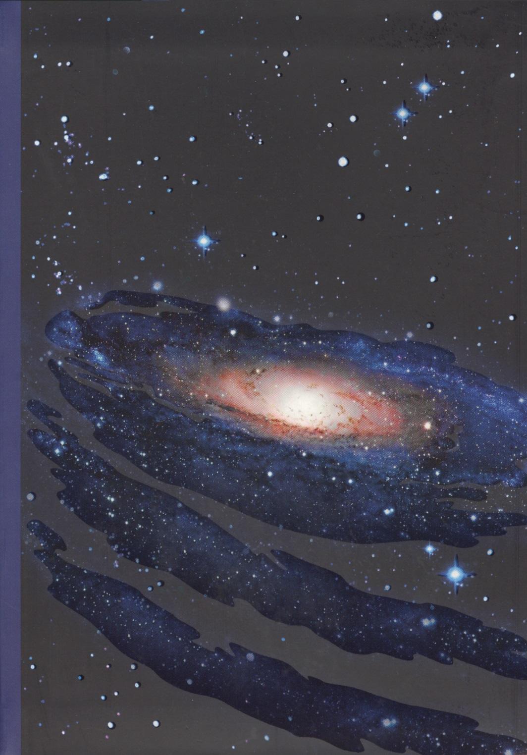Блокнот Космос Туманность на черном фоне