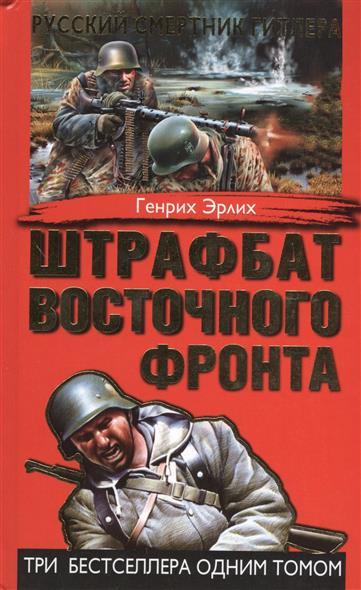 Штрафбат Восточного фронта. Русский смертник Гитлера. Три бестселлера одним томом