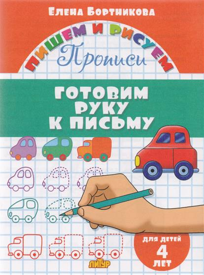 Готовим руку к письму. Для детей 4 лет