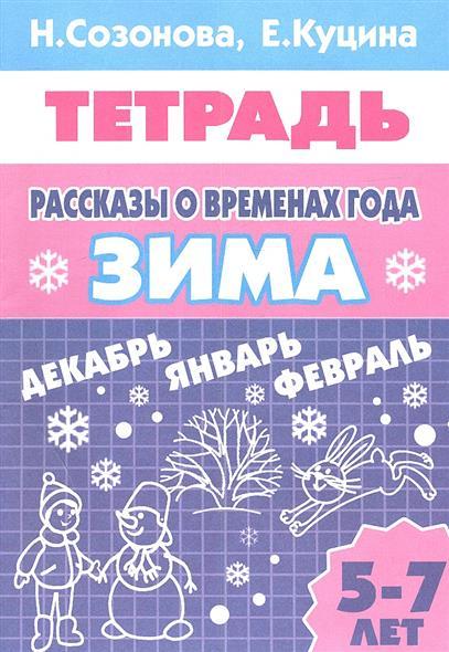 Рассказы о временах года. Зима. Тетрадь. 5-7 лет