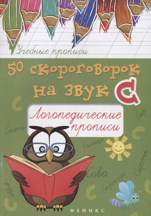 Жученко М. 50 скороговорок на звук С. Логопедические прописи ISBN: 9785222281444