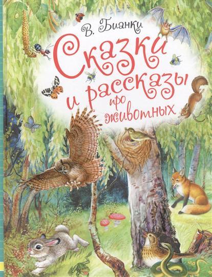 Бианки В. Сказки и рассказы про животных рассказы и сказки