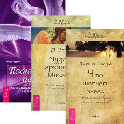 Чудеса архангела Михаила + Посланники небес + Что шепчет ангел (комплект из 3 книг)