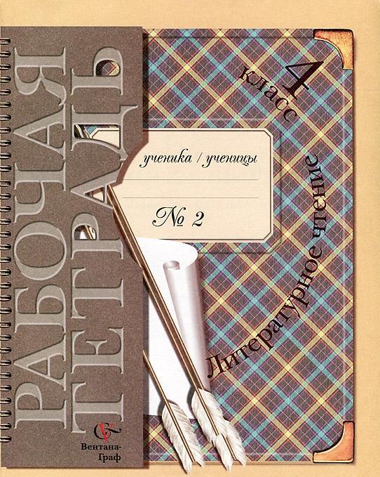 Ефросинина Л. Литературное чтение 4 кл Р/т 2 учебники вентана граф литературное чтение 4 кл учебник ч 2