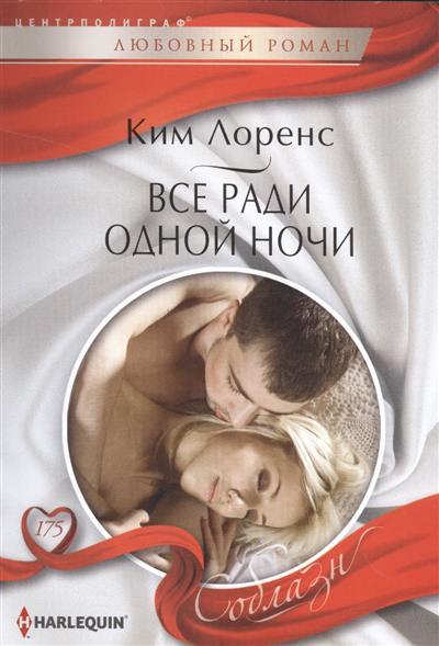 Лоренс К. Все ради одной ночи ISBN: 9785227067944 все дни все ночи