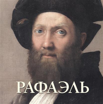 Астахов Ю. Рафаэль