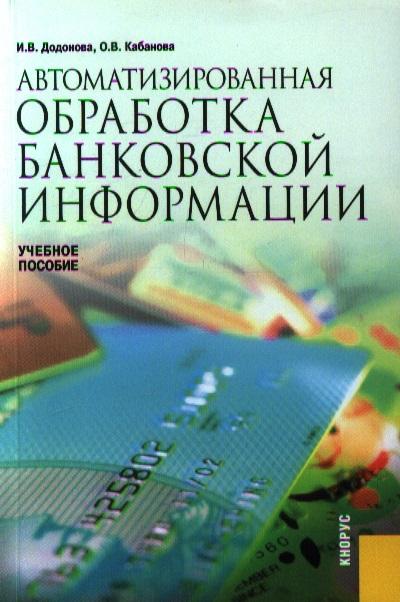 Додонова И., Кабанова О. Автоматизированная обработака банковской информации. Учебное пособие