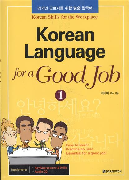 Mi-hye Lee Korean Language for a Good Job Vol.1 (+CD) / Корейский язык для эффективной работы. Часть 1 (+CD) shin hyun mi lee hee jung 2000 essential korean words intermediate cd 2000 базовых слов корейского языка для учащихся среднего уровня cd isbn 9788927731306