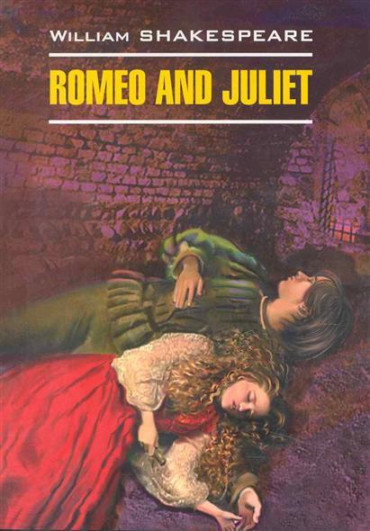 Шекспир У. Romeo and Juliet / Ромео и Джульетта стоимость