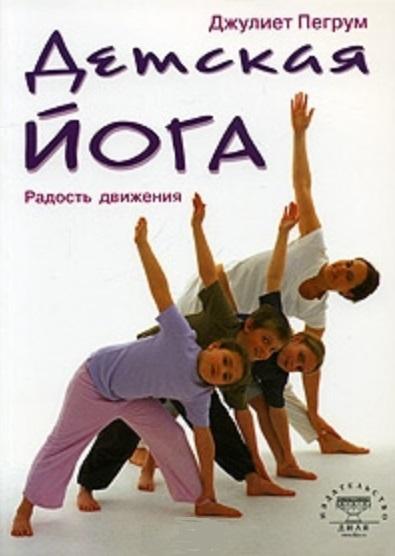 Детская йога Радость движения