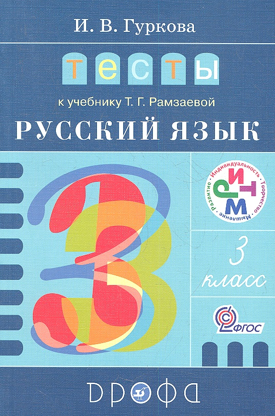 цена Гуркова И. Тесты к учебнику Рамзаевой