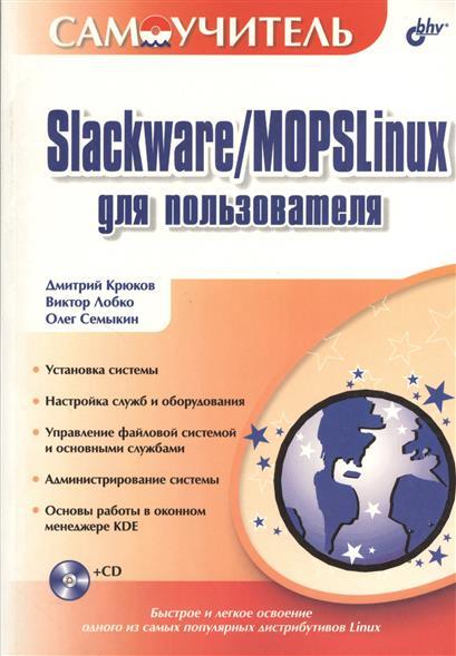 Slackware/MOPSLinux для пользователя (+CD)