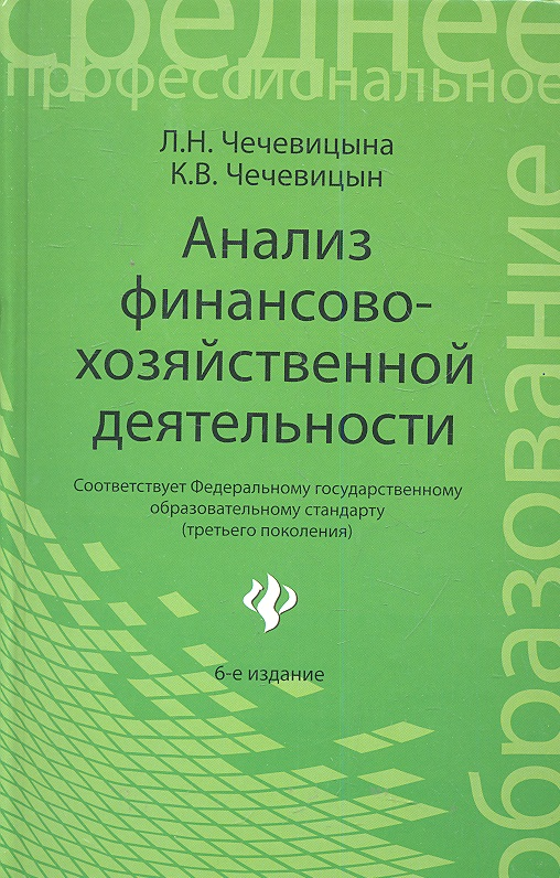 Чечевицына Л.: Анализ финансово-хозяйственной деятельности