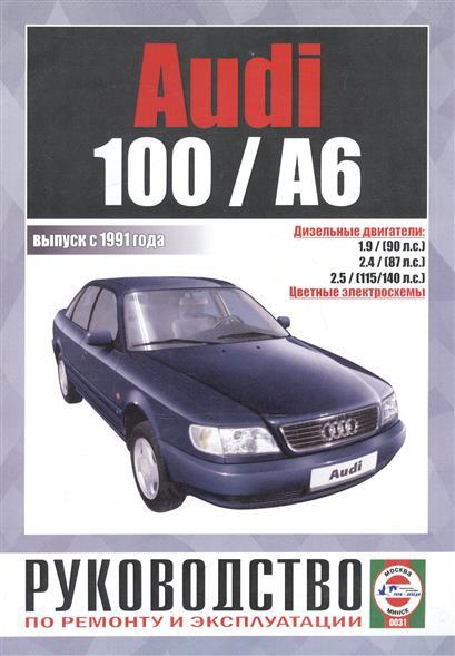 Гусь С. (сост.) Audi 100 / A6. Руководство по ремонту и эксплуатации. Дизельные двигатели. Выпуск с 1991 года