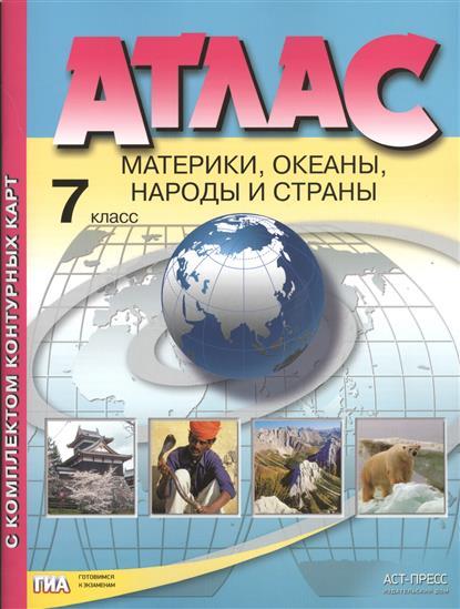 Атлас. Материки, океаны, народы и страны. 7 класс. С комплектом контурных карт