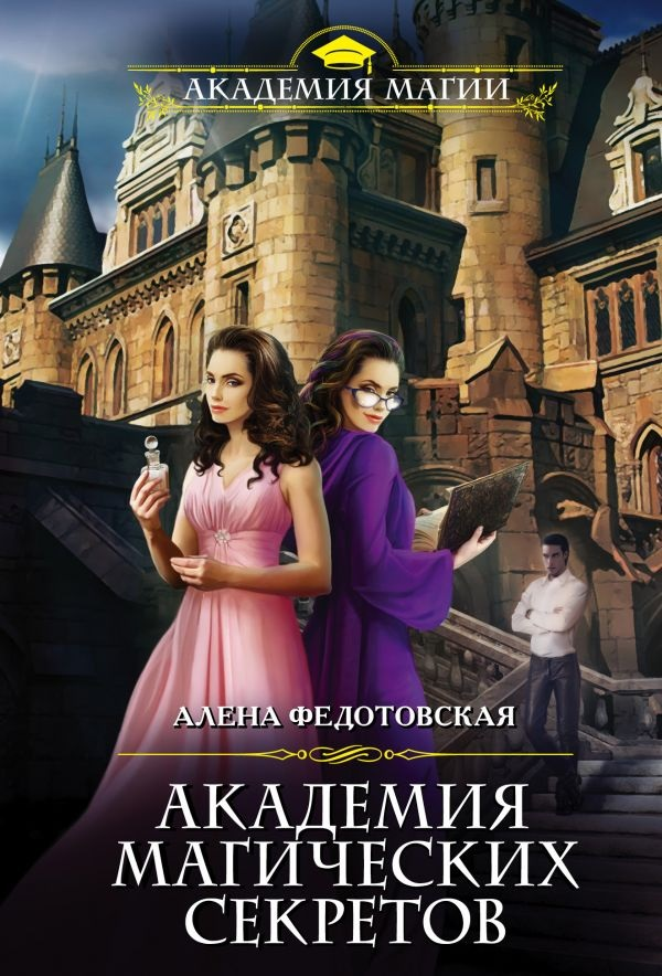 Федотовская А. Академия магических секретов ISBN: 9785040949267