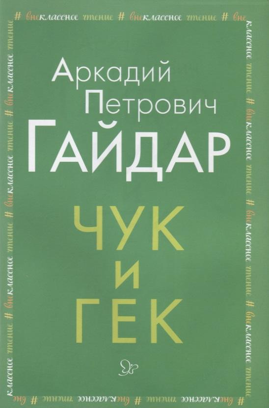 Гайдар А. Чук и Гек ISBN: 9785407009191 гайдар а чук и гек рассказы