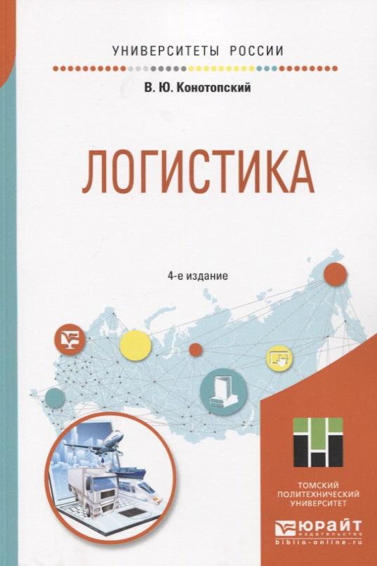 Конотопский В. Логистика. Учебное пособие для вузов логистика учебное пособие