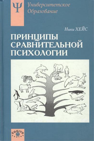 Принципы сравнительной психологии Уч. пособие
