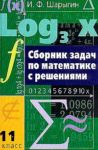 Сборник задач по мат-ке с решениями 11 кл