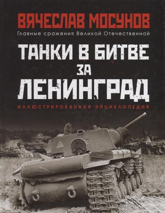 Мосунов В. Танки в битве за Ленинград
