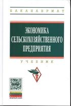 Экономика сельскохозяйственного предприятия. Учебник. Второе издание, переработанное и дополненное