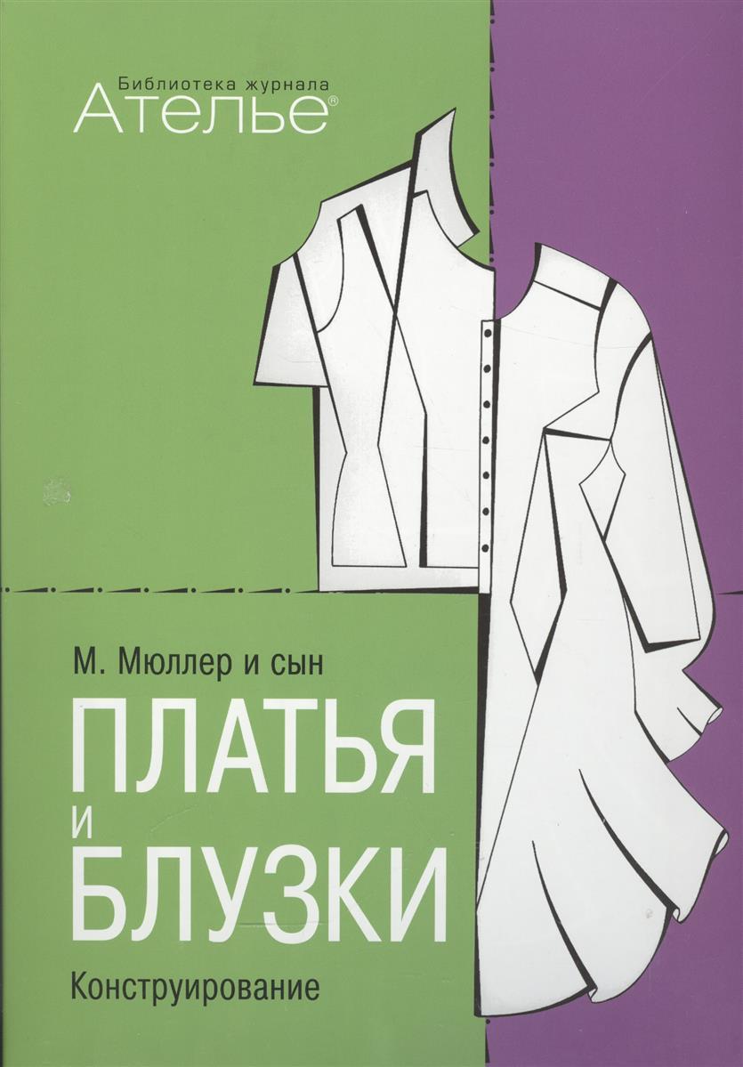 Штиглер М. Платья и блузки. Конструирование. Система М. Мюллер & сын повседневные платья