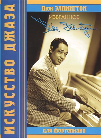 Эллингтон Д. Дюк Эллингтон Избранное для фортепиано jazz эллингтон дюк – самые знаменитые произведения cd