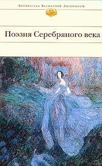 Поэзия Серебряного века ISBN: 9785699213139