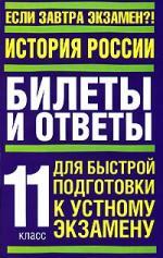 История России 11 кл Билеты и ответы