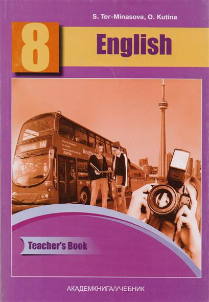 Английский язык. 8 класс. Книга для учителя. Методическое пособие