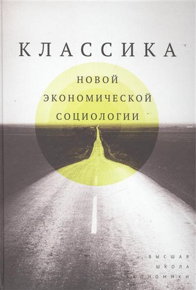Радаев В., Юдин Г. Классика новой экономической социологии радаев в юдин г классика новой экономической социологии