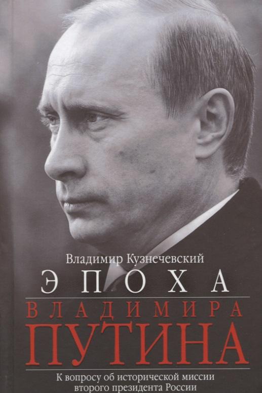 Эпоха Владимира Путина. К вопросу об исторической миссии второго президента России