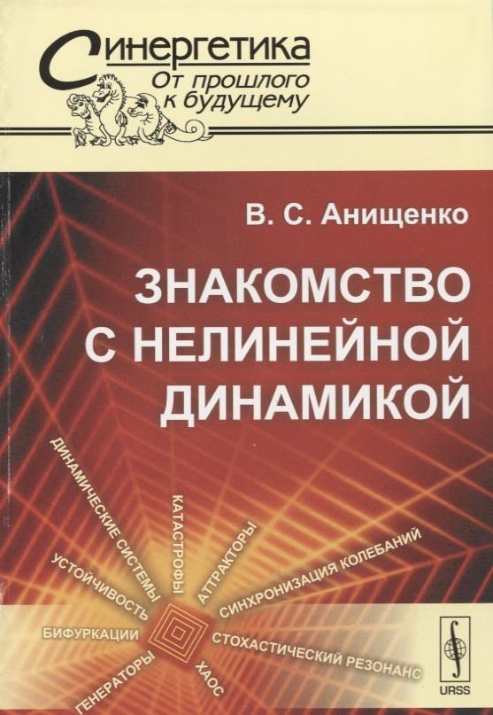 Анищенко В.: Знакомство с нелинейной динамикой