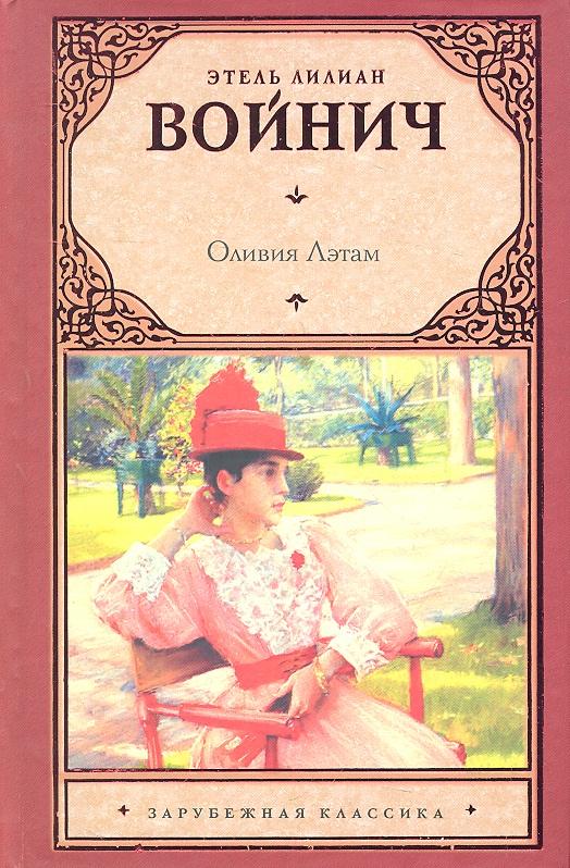 Войнич Э. Оливия Лэтам. Роман ISBN: 9785271413001 локхарт э виновата ложь роман