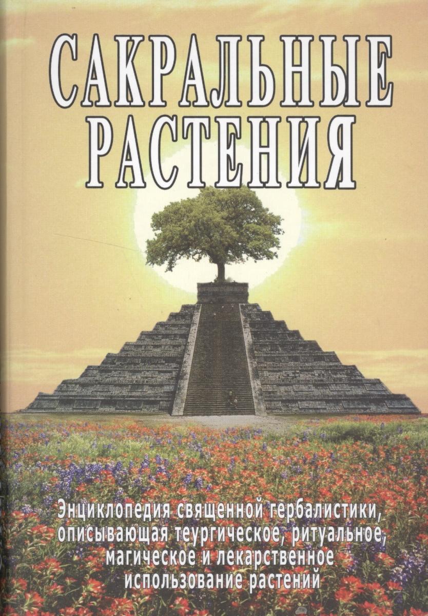 Неаполитанский С., Матвеев С. Сакральные растения цена