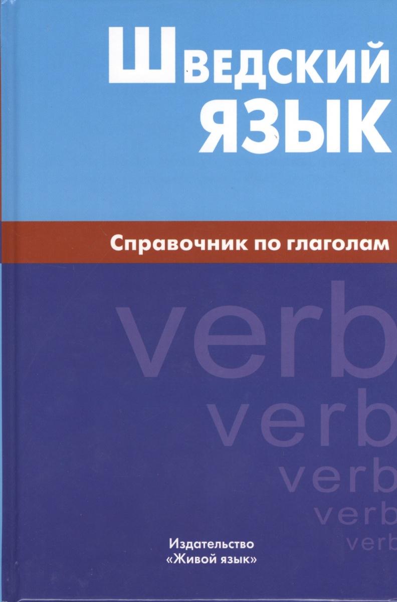 Чекалина Е. Шведский язык. Справочник по глаголам