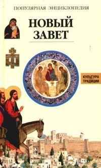 Мюссе Ж. Новый Завет новый завет в изложении для детей четвероевангелие