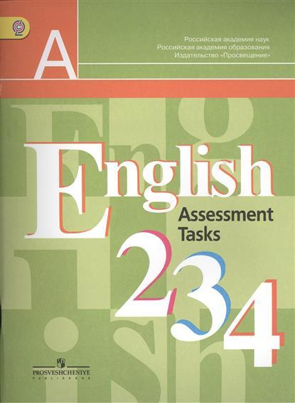 Английский язык Контрольные задания классы Пособие для  Контрольные задания 2 4 классы Пособие для учащихся общеобразовательных организаций