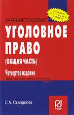 Уголовное право Общая часть Уч. пос. карман.формат