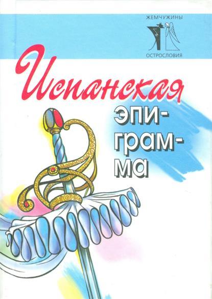 Васильев В. Испанская эпиграмма испанская эпиграмма миниатюрное издание