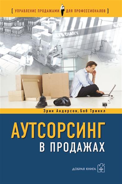Андерсон Э., Тринкл Б. Аутсорсинг в продажах бетоносмеситель парма б 121 э