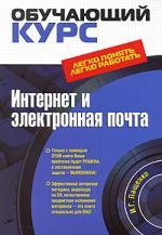 Пащенко И. Интернет и электронная почта а с сурядный электронная почта